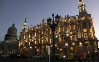 Большой театр Гаваны, Gran Teatro de La Habana – Гавана