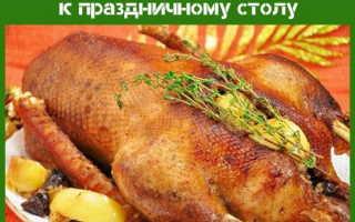 Как приготовить утку целиком в духовке с яблоками, черносливом, апельсинами и картошкой?