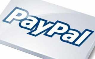 Что такое Paypal – как пополнить кошелек Paypal и как произвести оплату?