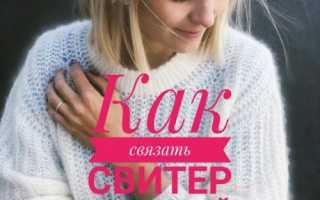 Модный женский свитер оверсайз – длинный и короткий, вязаный, с горлом, косами, на одно плечо, из толстой пряжи, объемный