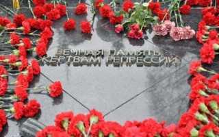 День памяти жертв политических репрессий 2020 — 30 октября — в прозе