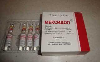 Таблетки Мексидол – показания к применению, противопоказания и побочные действия, аналоги. Как принимать лекарство Мексидол?