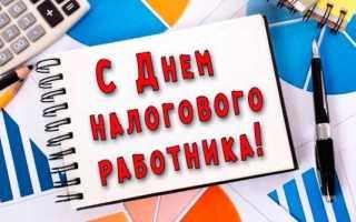 День налоговой 2020, поздравления с Днем налоговой службы Украины в прозе