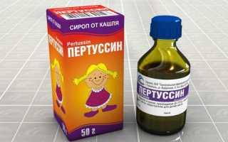 Сироп Пертуссин – от какого кашля принимать? Сироп от кашля Пертуссин для детей – состав, дозировка детям и взрослым