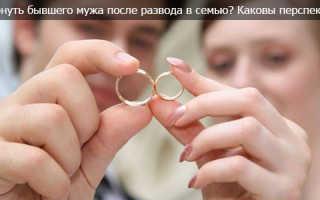 Как вернуть бывшего мужа в семью после развода, или если он женился
