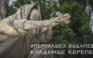 Керепеши, Kerepesi temető, Fiumei úti nemzeti sírkert, Kerepesi Cemetery, Пер-Лашез Будапешта – Будапешт