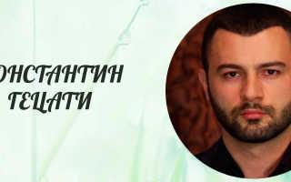 Экстрасенс Константин Гецати – где живет, работает, его родители, девушка, вероисповедание, предсказания на 2020 год